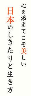 心を添えてこそ美しい日本のしきたりと生き方